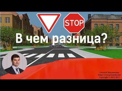 """Знаки приоритета """"Уступить дорогу"""" и """"Проезд без остановки запрещен"""""""
