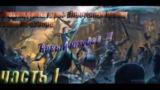 Прохождения игры Властелин колец Война на севере часть 1 (я новый ютубер )