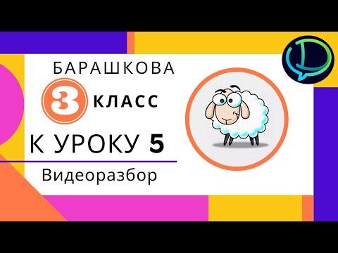 Барашкова 3-ий класс. К УРОКУ 5