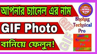 আপনার নাম দিয়ে GIF Photo তৈরি করুন। How To Make A GIF Photos_Shohag Technical Pro YouTube Channel.