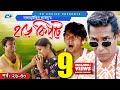 Harkipte Episode 26 30 Bangla Comedy Natok Mosharaf Karim Chanchal Shamim Jaman