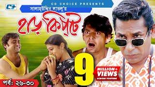 Download Video Harkipte | Episode 26-30 | Bangla Comedy Natok | Mosharaf Karim | Chanchal | Shamim Jaman MP3 3GP MP4