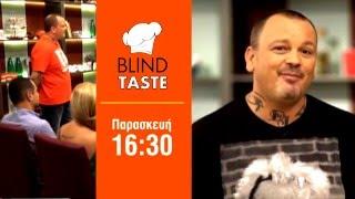 BLIND TASTE - trailer Παρασκευή 12.2.2016, στις 16:30