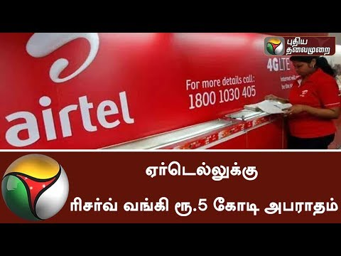 Airtel gets penalty of Rs.5 crore from Reserve bank | #Airtel #Penalty