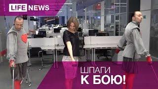 Уроки фехтования на LifeNews