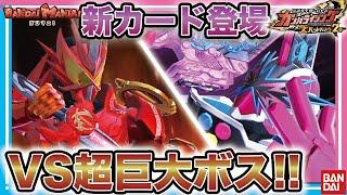 【バンダイ公式】新モード追加!! ガンバライジング ズバットバットウ2弾で超巨大ボスに挑戦!! 【バンマニ!】