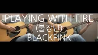 BLACKPINK - PLAYING WITH FIRE(불장난) Guitar Cover