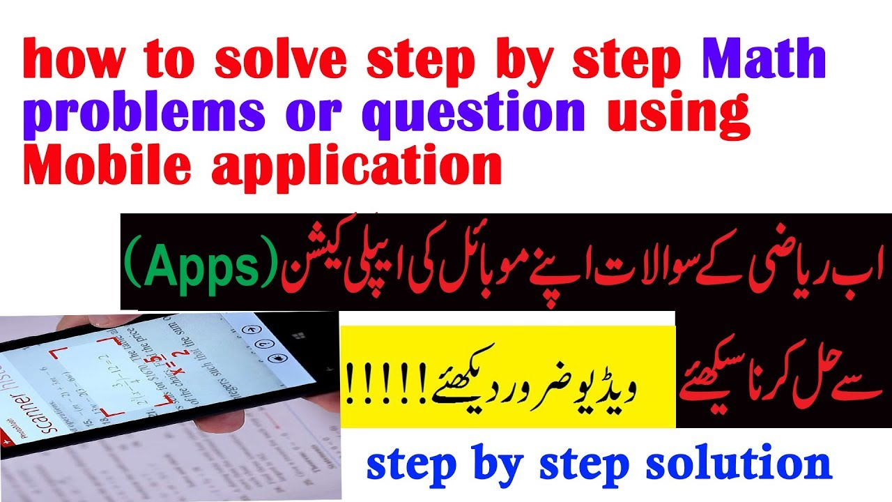 how to solve step by step Math question or problems using Mobile ...