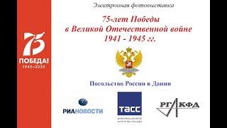 ЭЛЕКТРОННАЯ ФОТОВЫСТАВКА, ПОСВЯЩЕННАЯ 75-ЛЕТИЮ ПОБЕДЫ В ВЕЛИКОЙ ОТЕЧЕСТВЕННОЙ ВОЙНЕ 1941-1945 ГГ.