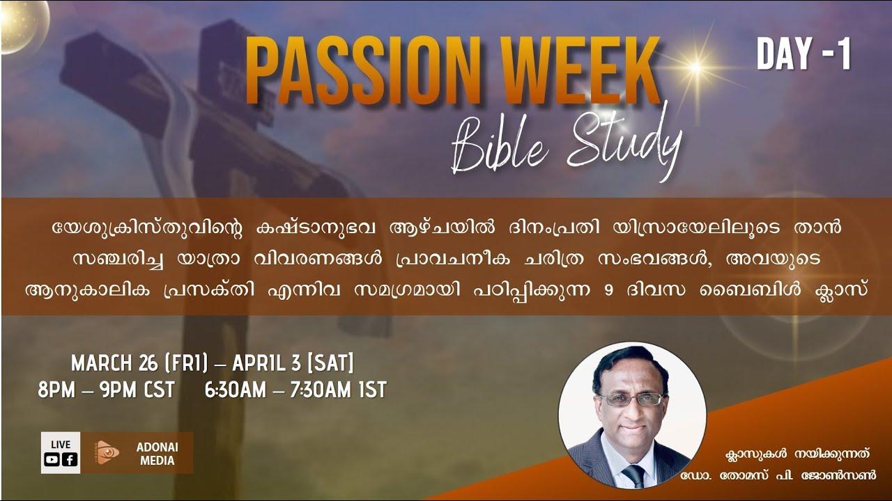 വീണ്ടെടുപ്പിനുള്ള വഴിയിലൂടെ    PASSION WEEK Bible Study - Day 1