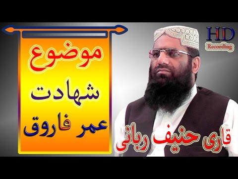 qari haneef rabbani  Mozu Shahdte Umer Farooq R A