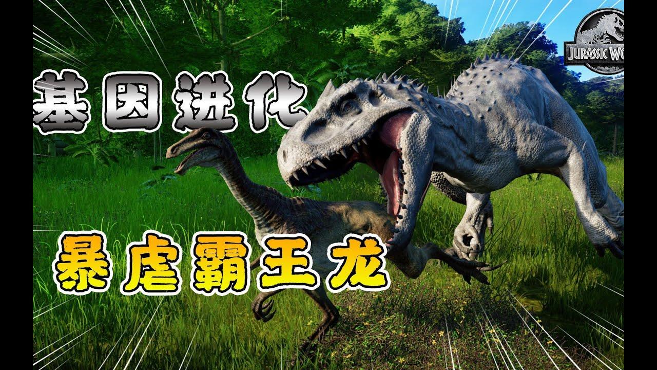 侏罗纪世界05:恐龙进化,变身暴虐霸王龙,对抗变异生物