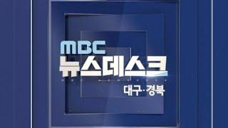 2021-01-14 (목) 대구 MBC 뉴스데스크