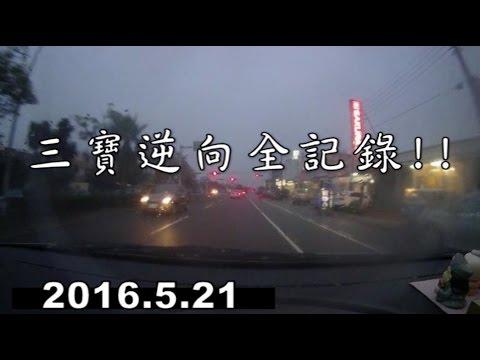 .5.21 台中市梧棲區 大智路 三寶逆向