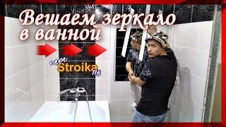 видео Зеркало в ванную комнату + фото