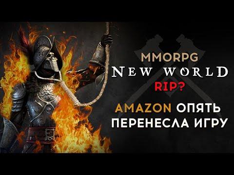 MMORPG NEW WORLD RIP? AMAZON ОПЯТЬ ПЕРЕНЕСЛА ИГРУ