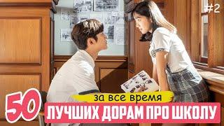 ЛУЧШИЕ ДОРАМЫ ПРО ШКОЛУ и ЛЮБОВЬ За Все Время ♥ ТОП 50 Корейские сериалы о школе #2