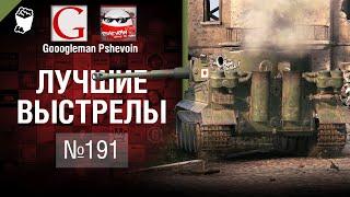 Лучшие выстрелы №191 - от Gooogleman и Pshevoin [World of Tanks]