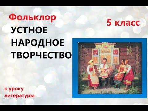 #Литература  5 класс. Фольклор - устное народное творчество.