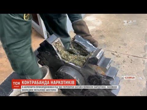 В аеропорту на півночі Колумбії прикордонники виявили коноплю в металевій шестерні