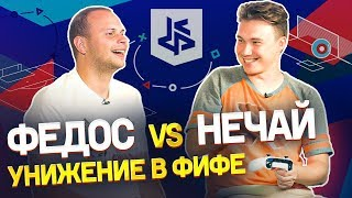 ПОЗОР КУБКА ФИФЕРОВ | Нечай vs Федос | Я фифер
