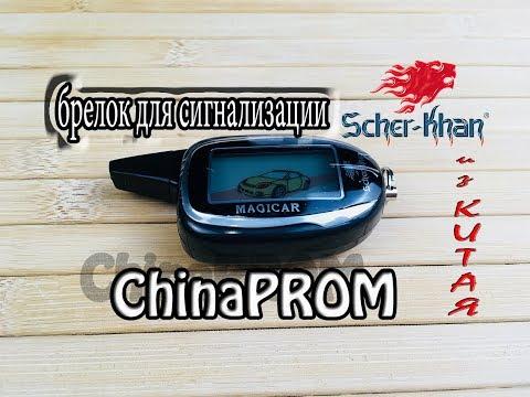 Брелок Scher-khan magicar 7 Программирование (шерхан магикар 7) из Китая - Смешные видео приколы