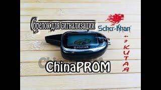 Брелок Scher-khan magicar 7 Программирование (шерхан магикар 7) из Китая
