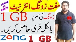 ZONG FREE 1 GB INTERNET TRICK WITH 100% PROOF 2018