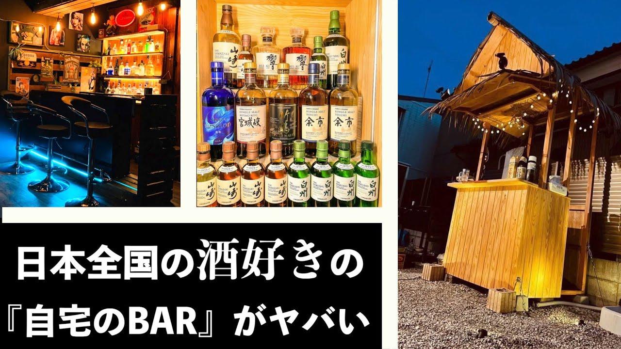 【衝撃】本気の宅飲みとは?日本全国のホームバーを見たらヤバすぎる件!(前編)