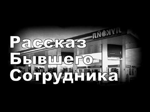 Бензин и АЗС в РФ Разоблачение (2020)