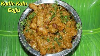 ಪೂರಿ, ಪರೋಟ ಮತ್ತು ಗೀ ರೈಸ್ಗೆ ರುಚಿಯಾದ ಕಡಲೆಕಾಳು ಗೊಜ್ಜು ಮಾಡಿ ನೋಡಿ| Brown Chana Saagu Recipe | Rekha Aduge