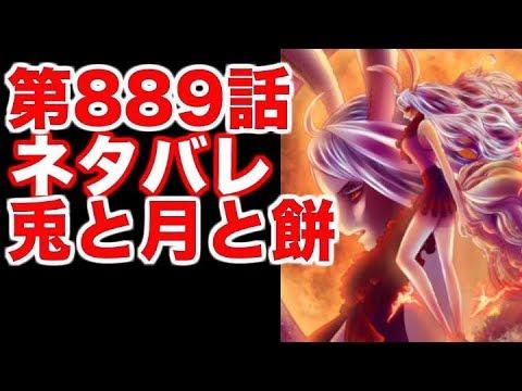889 話 動画 ワンピース