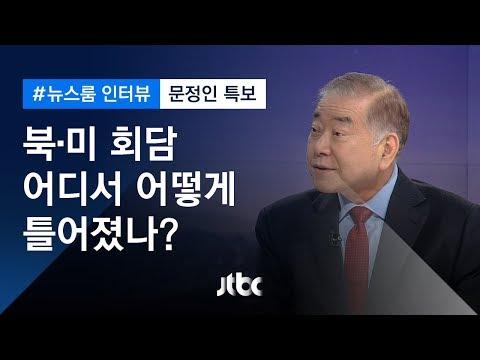 [인터뷰] '틀어진' 북·미 대화, 향후 협상은?…문정인 특보 (2019.03.05)