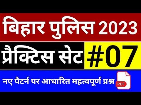 Bihar Police Constable Practice Set 7 | Bihar Police Previous Question Paper In Hindi | बिहार पुलिस