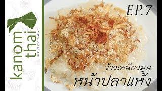 Kanom Thai : EP7 ข้าวเหนียวมูนหน้าปลาแห้ง