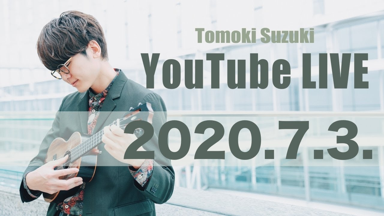Ukulele Youtube LIVE 2020.7.3