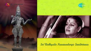 Download Deva Devam Bhaje by MS Subbulakshmi MP3 song and Music Video