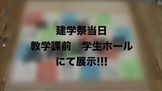 パズルでUN10N @東海大学高輪キャンパス