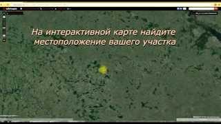 Как передать координаты участка для расчета системы полива(Просмотрев это видео, Вы сможете дать точные данные по участку для расчеты системы полива через http://wikimapia.org/..., 2015-05-08T10:53:23.000Z)