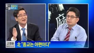 박종진의 쾌도난마 - 고영환, 북한체제 왜 무너지지 않을까?_채널A