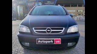 Автопарк Opel Zafira 2003 года (код товара 21747)
