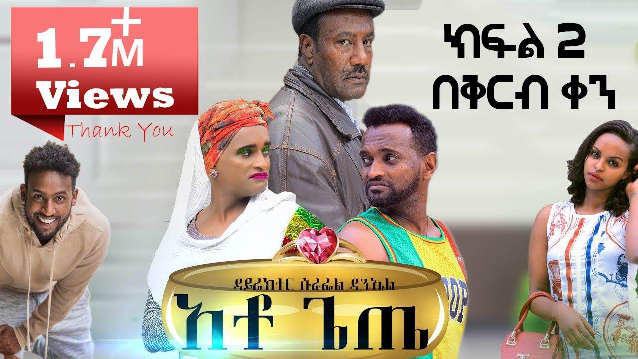አቶ ጌጤ | ያለ ስሙ ስም የተሠጠዉ መነጋገሪያ የሆነዉ ሙሉ ፊልም | አራሶት አይተዉ ይፍረዱ | Ethiopian Amharic Movie Ato Gete 2020