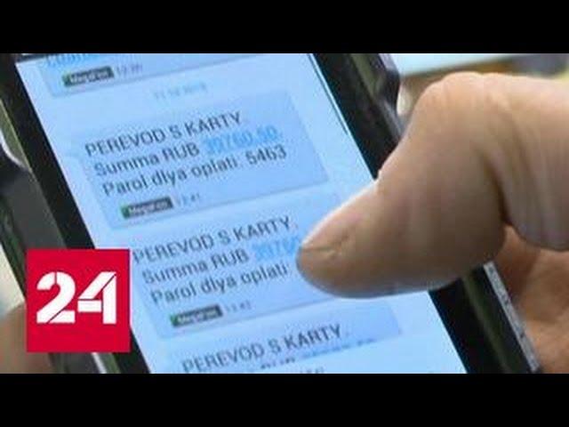 СМС с подвохом: мошенники нашли новый способ отъема денег