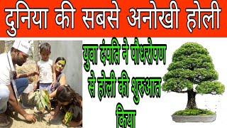 Green Holi।।हरित होली।। विश्व वानिकी दिवस।।world foresty day।। 21/03/2019।।Selfie with tree।।Rajesh