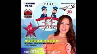 Рейс на позитив с Ангелиной Дорошенковой