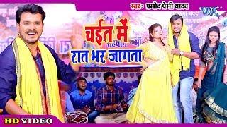 #Video #प्रमोद प्रेमी यादव  L चईत में रात भर जागता सुपरहिट चईता गीत 2020 Bhojpuri Chaita