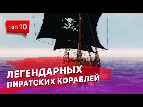 ТОП 10 самых легендарных кораблей пиратов