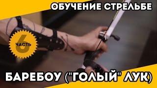 """Баребоу (""""голый"""" лук) - Обучение стрельбе с Интерлопер."""