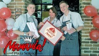 Ревизор в сети пиццерий Mamma Mia