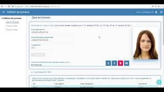 Відео-інструкція щодо реєстрації електронного кабінету та подання заяв
